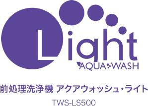 aquawash-light_logo202006