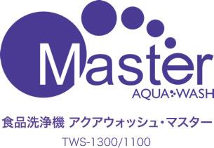 aquawashmaster_logo202006