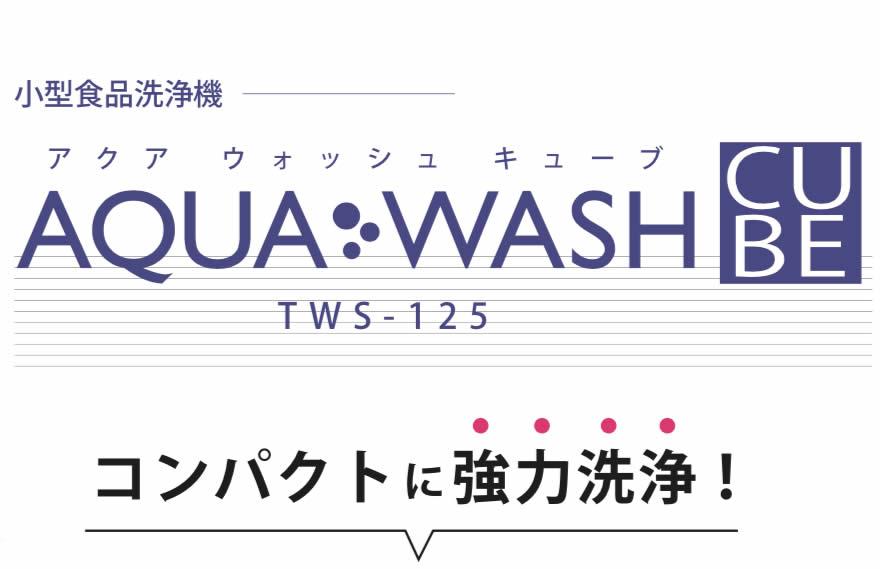 tws125_logo